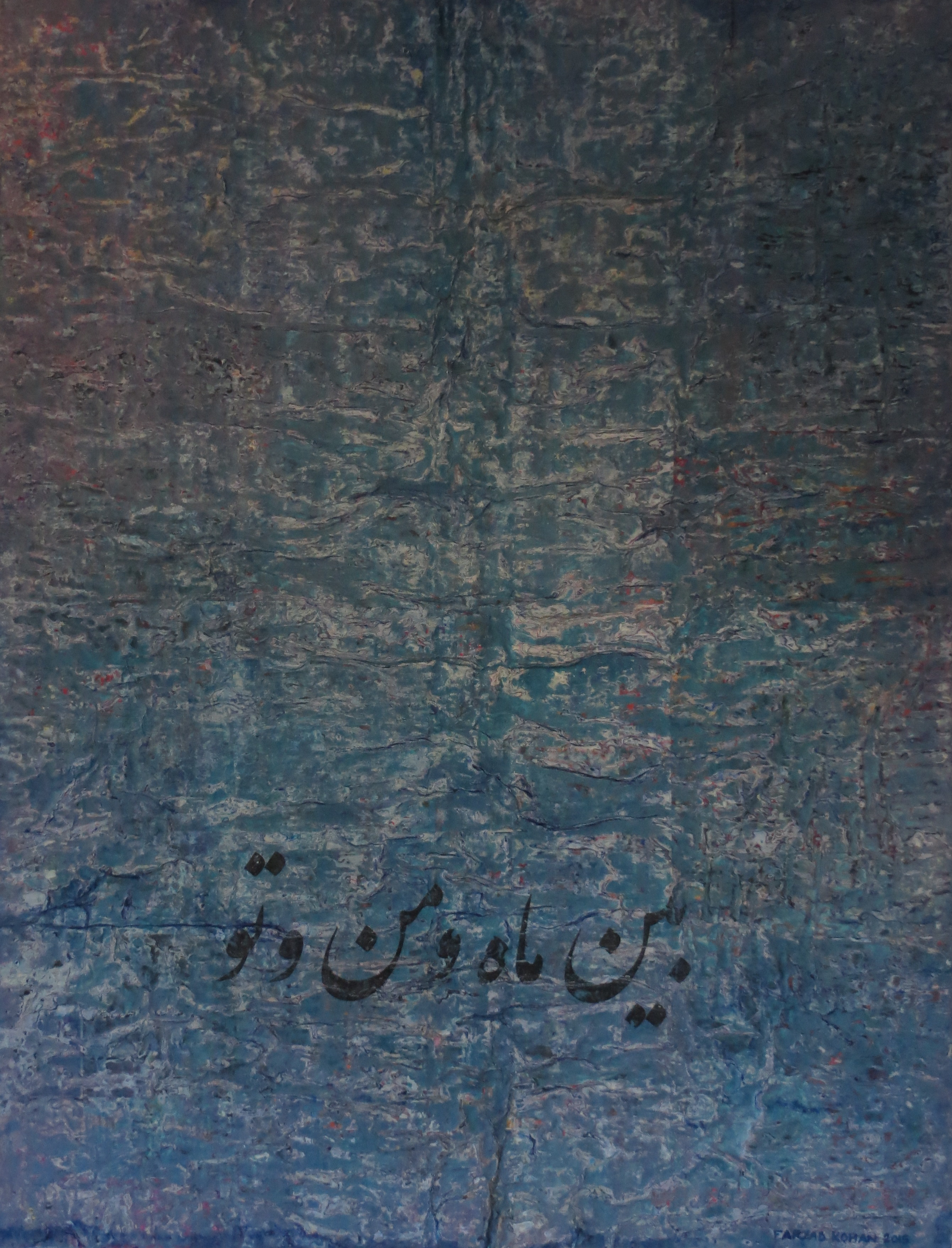 Between the Moon and Me and You - Kohan, Farzad