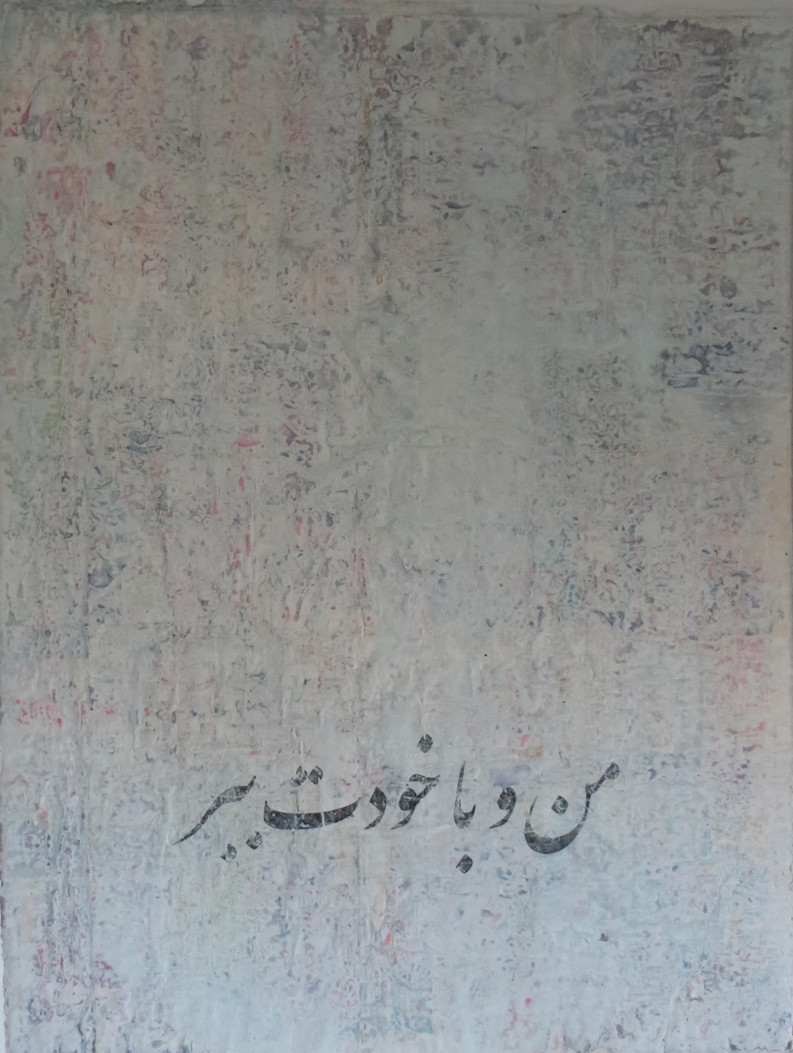 Take Me With You - Kohan, Farzad(1)