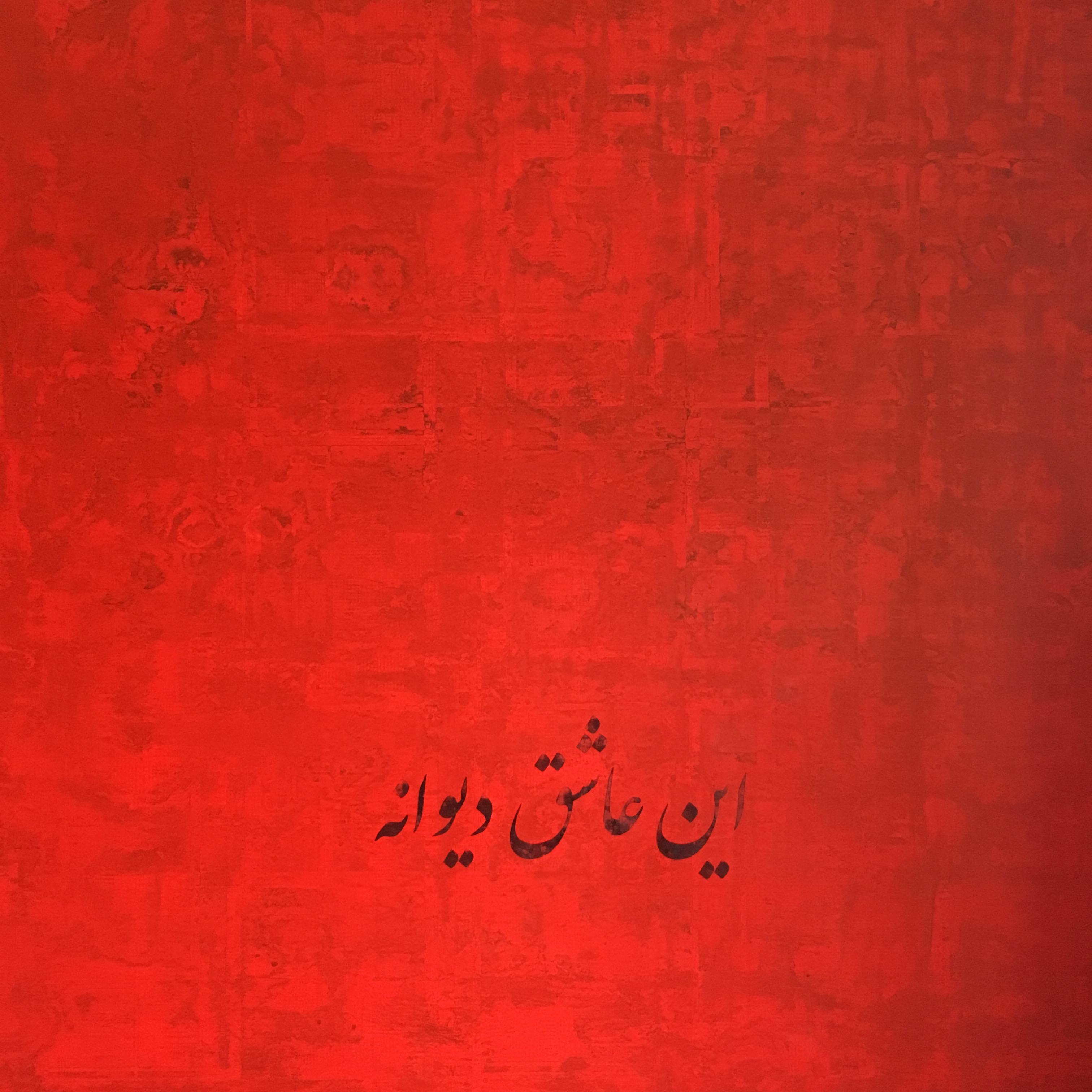 This Crazy Lover - Kohan, Farzad
