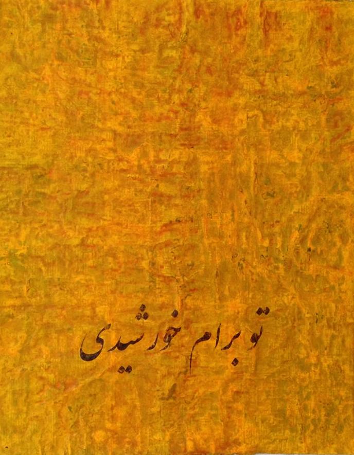 You Are the Sun for Me - Kohan, Farzad