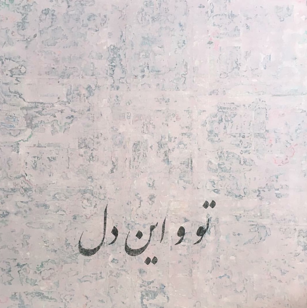 You and This Heart - Kohan, Farzad