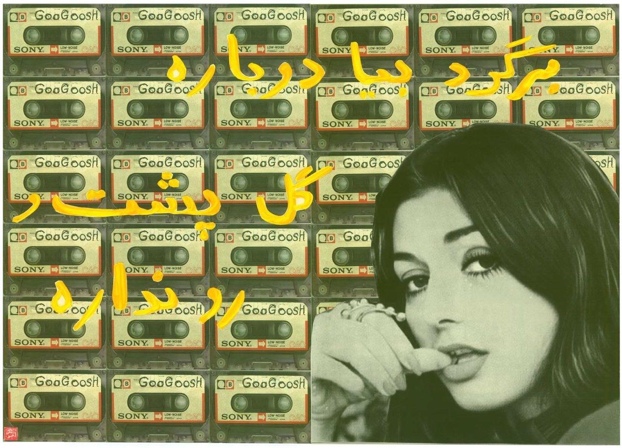 Googoosh-1-Collage-by-Iranian-Artist-Afsoon